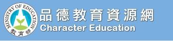 品德教育資源網