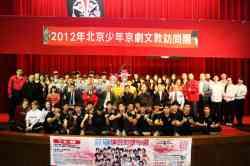 2012/12/20 北京中國戲曲學院蒞校與演藝科進行藝術交流