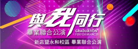 莊敬高職  畢業聯合公演 『與我同行』