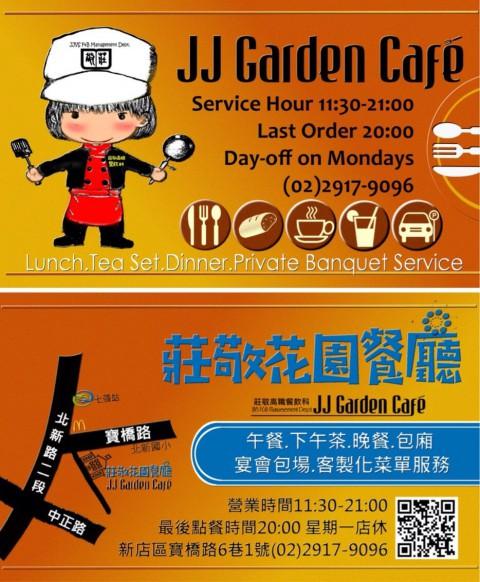 北新JJ花園餐廳