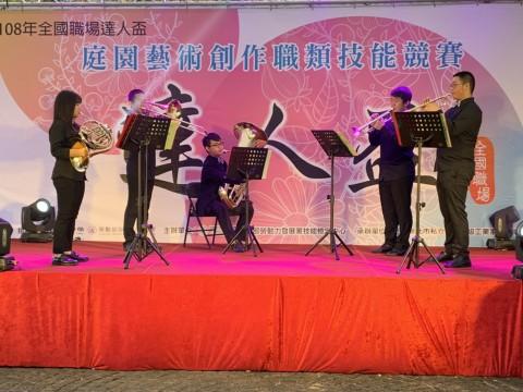 士林官邸菊展 樂在菊中 暨108年全國職場達人盃庭院藝術創作銅管五重奏演出經典曲目