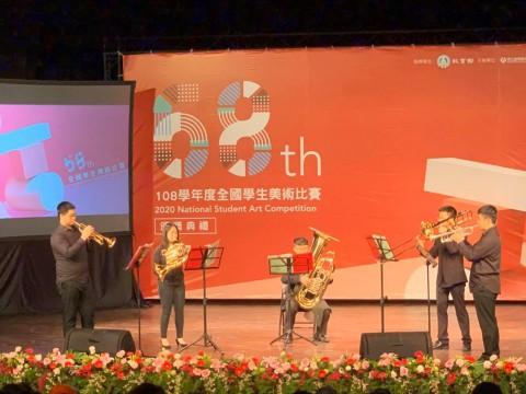 108學年度全國學生美術比賽頒奬典禮 銅管五重奏擔任頒奬典禮開場演出