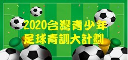 2020台灣青少年足球青訓大計劃