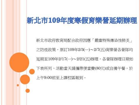 新北市109年度國中生職業試探寒假育樂營活動延期囉!!