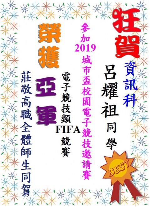 賀!!2019城市盃校園電子競技邀請賽-電子競技類FIFA競賽榮獲亞軍