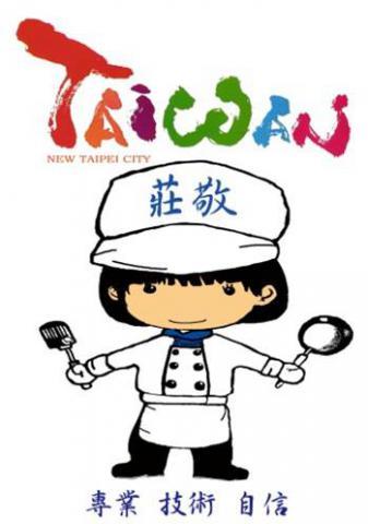 餐飲科小廚師.jpg