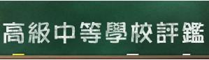 新北市高級中等學校校務評鑑