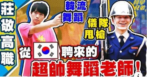 學校老師是超帥韓國練習生,兄弟加入儀隊耍槍!【黃氏兄弟】莊敬高職