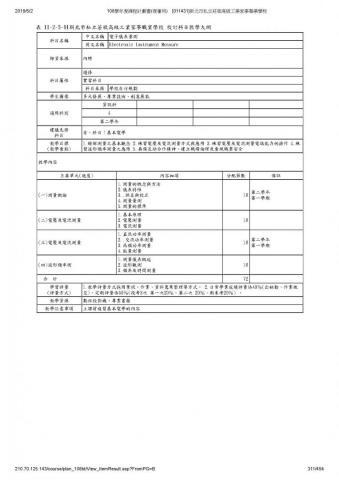電子儀表量測.jpg