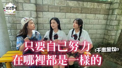 本校AKB48台灣團團員與主持人短暫的聊天