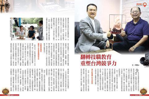 理財周刊專訪 莊敬高職 王傳亮董事長「翻轉技職教育 重塑台灣競爭力」
