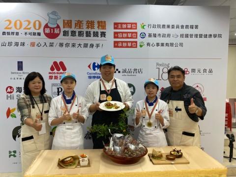 餐飲科廚藝組 參加 第一屆 國產雜糧創意廚藝大賽榮獲佳績