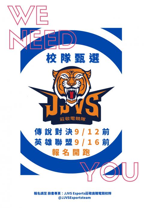 【2020 校隊甄選】 同學們期待已久的校隊甄選資訊來囉!!