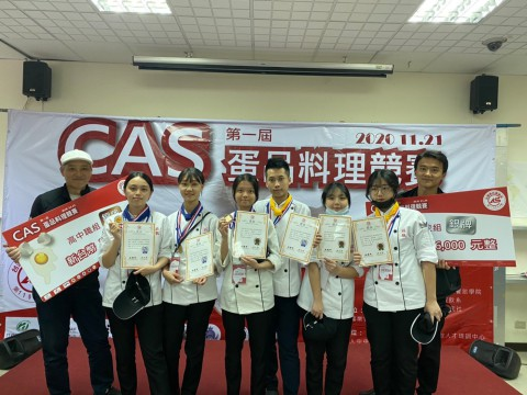 恭賀餐飲科參加第一屆CAS蛋品料理比賽榮獲佳績
