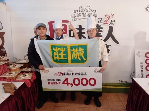 賀 2020部落餐桌節 原味達人料理爭霸賽 榮獲佳績