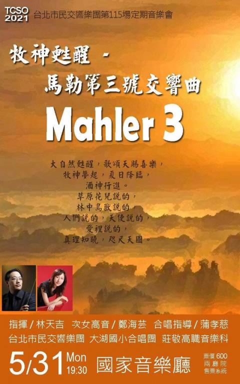 110年5月31日莊敬音樂科再度登上國家音樂廳演出馬勒第三號交響樂