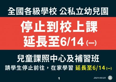 國各級學校及公私立幼兒園停止到校上課延長至110年6月14日(一)