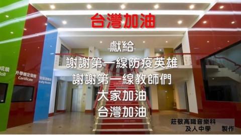 為台灣加油! 謝忻與莊敬.及人師生百人開唱 歌詞逼淚