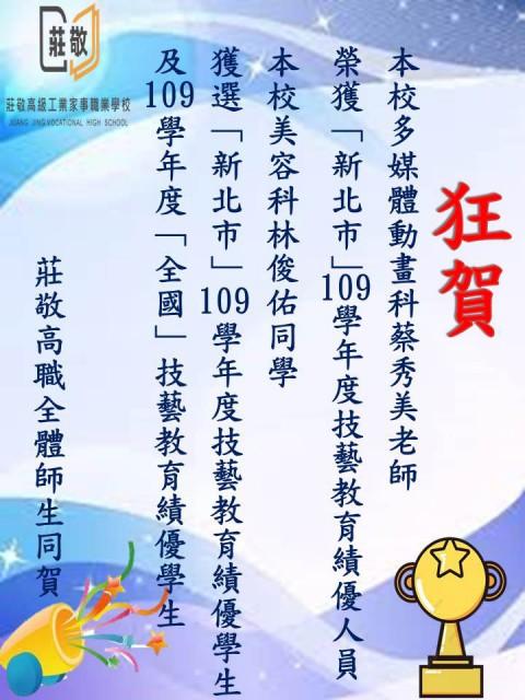 狂賀!本校多媒體動畫科蔡秀美老師及美容科林俊佑同學獲選109學年度技藝教育績優人員!!